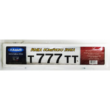 Рамка для номера Ладья 777 нержавейка белая